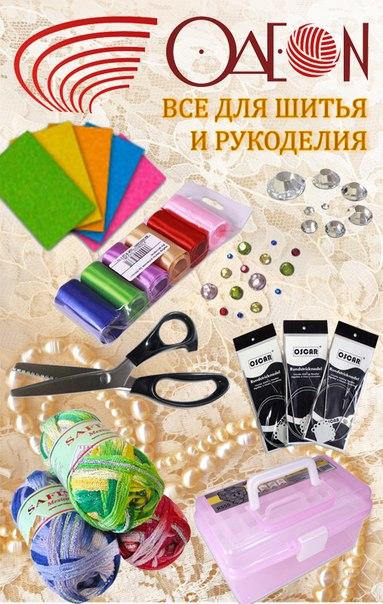 Все для шитья и рукоделия пряжа